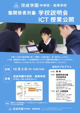 Ict_jukusetsu